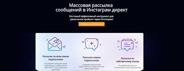 рассылка direct инстаграм возможности